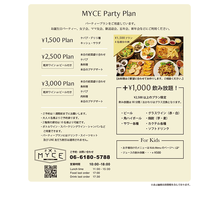 01 party more sinple deli cafe myce デリカフェ マイス